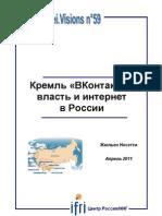 """Кремль """"ВКонтакте"""""""
