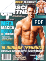 Muscle & Fitness №4 2007