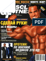 Muscle & Fitness №4 2008