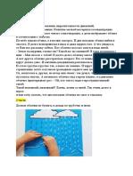 План 7 Занятий on-line