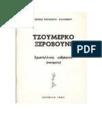 2- ΠΟΙΗΜΑΤΑ ΣΟΦΙΑΣ ΠΑΠΑΚΩΣΤΑ-ΚΑΛΛΙΝΙΚΟΥ (ΤΖΟΥΜΕΡΚΟ ΞΕΡΟΒΟΥΝΙ )