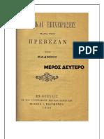 ΙΣΤΟΡΙΕΣ - ΚΑΔΜΙΟΣ 2 - ΠΟΛΕΜΙΚΕΣ ΕΠΙΧΕΙΡΗΣΕΙΣ