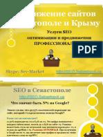 Продвижение сайтов в Севастополе и Крыму