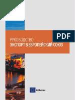 export-ru