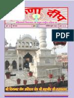Karunadeep Issue 1 April 2011