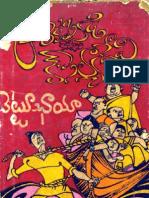 r.sandyadevi Chettu Chaya