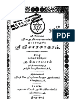 Vicharachagaram Tamil 1914