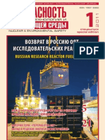 Environmental Safety №1-2011 (special edition)