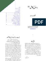 BU-2-01-Rasool-e-Kaamil (SAAW)