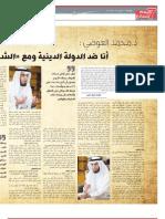 محمد العوضي ولقاء على جريدة اليوم السابع
