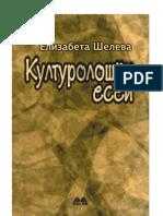 kult_esei
