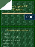 операц. сист.Windows