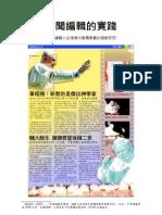 陳順孝(2005)。〈新聞編輯的實踐-編輯人在情境中建構真實的個案研究〉。台北-中華傳播學 會 2005 年會「向實踐轉-以專家生手和傳播創意為例」Panel 宣讀論文。