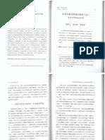 鍾蔚文、陳百齡、陳順孝(2006)。「從資訊處理典範到體會之知:專家研究典範的變遷」,思與言:人文與社會科學雜誌,第44卷,第1期,2006年3月,頁 101-130。