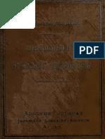 Ab al-Ksim ibn Sadrah. Grammaire d'arabe régulier, morphologie, syntaxe, metrique. 1898.