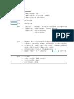 泵系统水力计算[标准版]