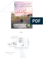 Urdu Book, Description of Hajj and Umrah