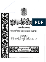 Telugu Quran Majeed