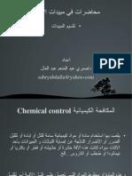 Pesticides Lictures02