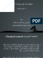 Pesticides Lictures02