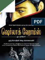 Oru Mothiram Iru Kolaigal - Tamil Novel - Sherlock Holmes