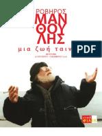 Ροβήρος Μανθούλης Μια ζωή ταινίες