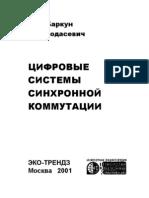 barkunЦифровые системы синхронной коммутации