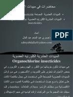 Pesticides Lictures06