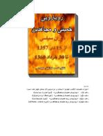 royaroi_khomeini_Mojahedin