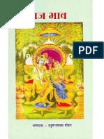 Vrij Bhava by Bhaiji Hanuman Prasadji Poddar