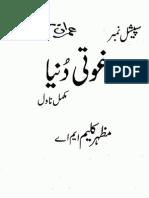 388-Taghooti Duniya by Mazhar Kaleem