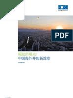 中国海外并购新篇章
