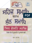 Sahij Samaadhi Banaam Sunn Samaadhi - Sidh Goshti Steek