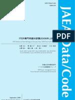 JAEA原子力用語集-Data-Code-2008-019