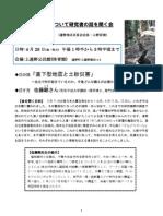 地震・土砂災害について研究者の話を聞く会2