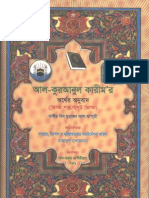 The Holy Quran in বাংলা (Bangla)