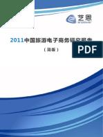 艺恩-2011中国旅游电子商务研究报告20101221