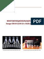 Инструкция для Многофункциональный прибор Gauge CRX-8P80/81 с OLED-дисплеем