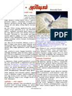 Pothikkum Abhishekam PDF January 29 2011-8-11 Am 155k