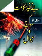 Benazir Hakumat Ka Aaroj -O-Zawal By Prof.Abdul Ghafoor Ahmad