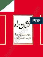 Nishan-e-Raha Syed Abdul Hameed Aadam