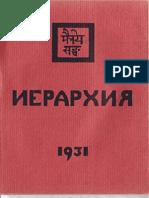 06 Иерархия (1931)