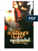 Dagon Shwe Myar - kabalarni-outwal