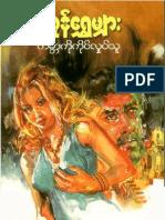 Dagon Shwe Myar - kabarko-kie-hlote-thu