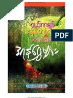 DaGon Shwe Myar - Nge Ka Chit Anit 100 - Selection Short Novels