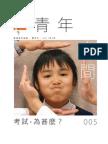 Youth Spot Magazine 005