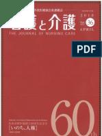 看護と介護 2010.Vol.36