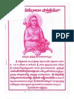 KanakaDharaStotram
