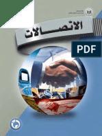 الاتصالات بالعربى 2