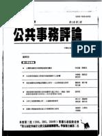 張育哲 (民95),無財源提供強制責任在財政聯邦主義之角色--兼論「無財源提供強制責任改革法」的內容與執行成效,公共事務評論,7卷2期,頁89-114。